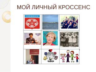МОЙ ЛИЧНЫЙ КРОССЕНС