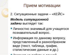 Прием мотивации 2. Ситуационные задачи – «КЕЙС» Модель ситуационной задачивы