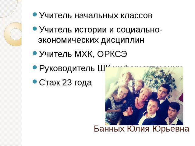 Банных Юлия Юрьевна Учитель начальных классов Учитель истории и социально-эко...