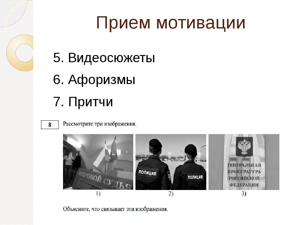 Прием мотивации 5. Видеосюжеты 6. Афоризмы 7. Притчи 8. Логические цепочки /...