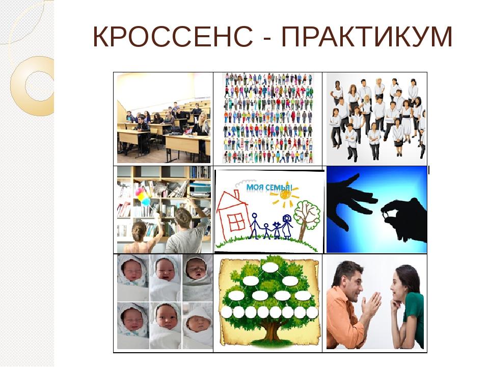 КРОССЕНС - ПРАКТИКУМ