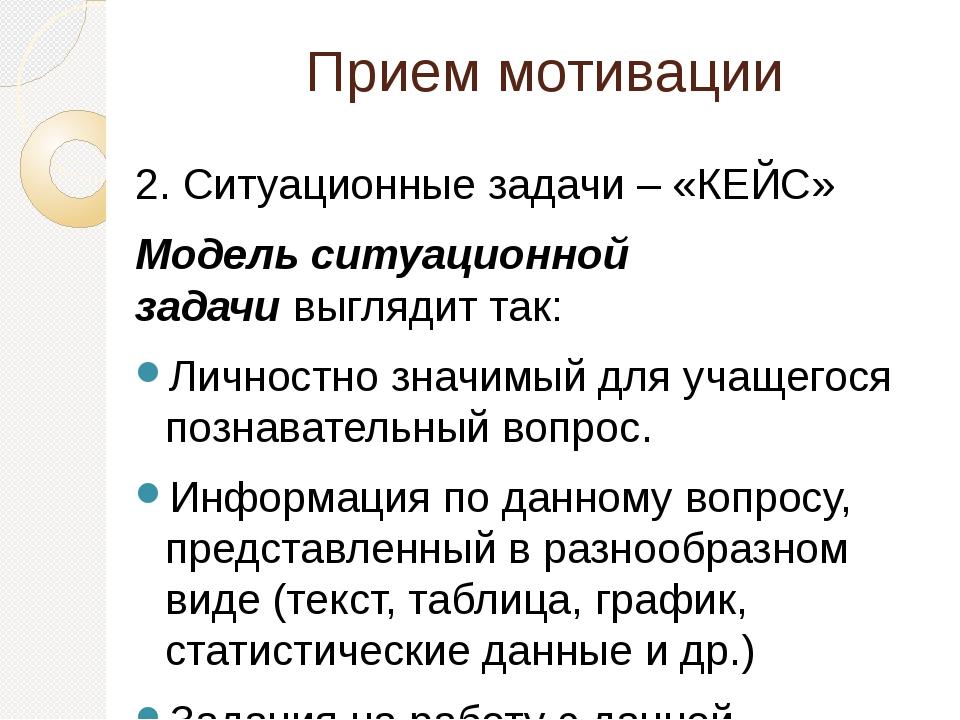 Прием мотивации 2. Ситуационные задачи – «КЕЙС» Модель ситуационной задачивы...