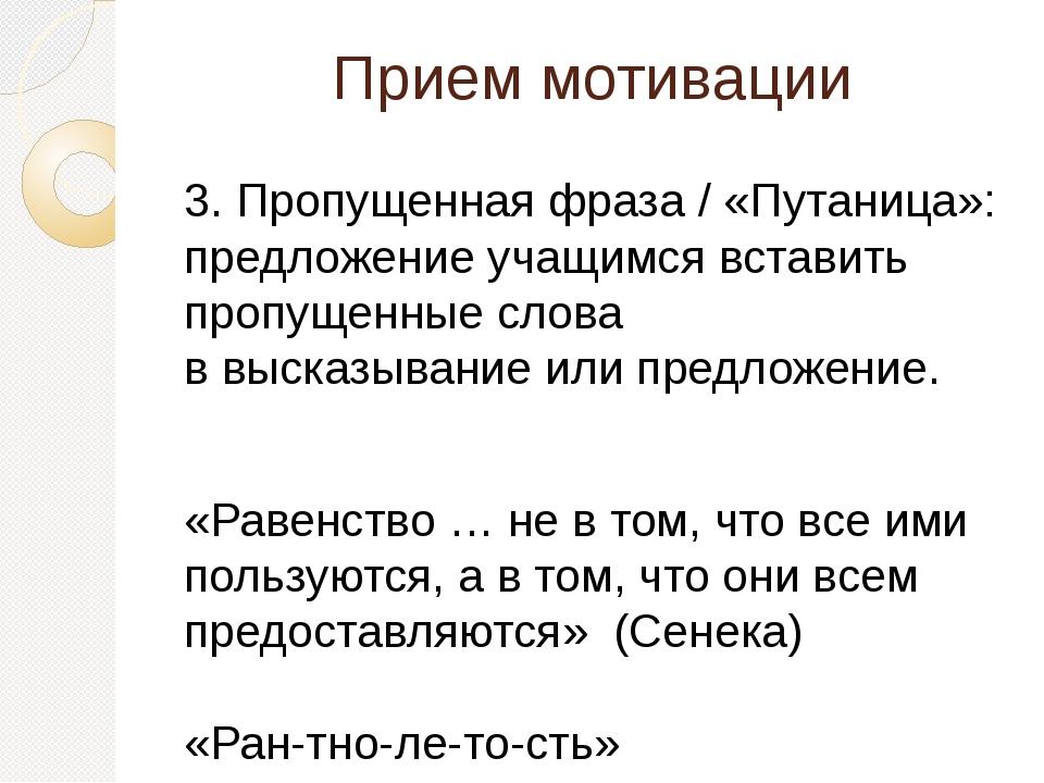 Прием мотивации 3. Пропущенная фраза / «Путаница»: предложение учащимся встав...