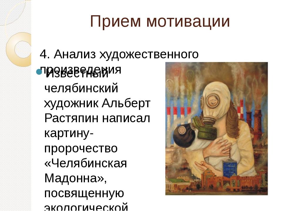 Прием мотивации 4. Анализ художественного произведения Известный челябинский...