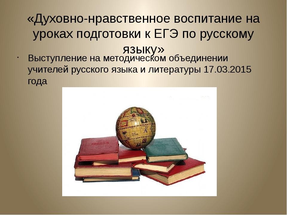 «Духовно-нравственное воспитание на уроках подготовки к ЕГЭ по русскому языку...