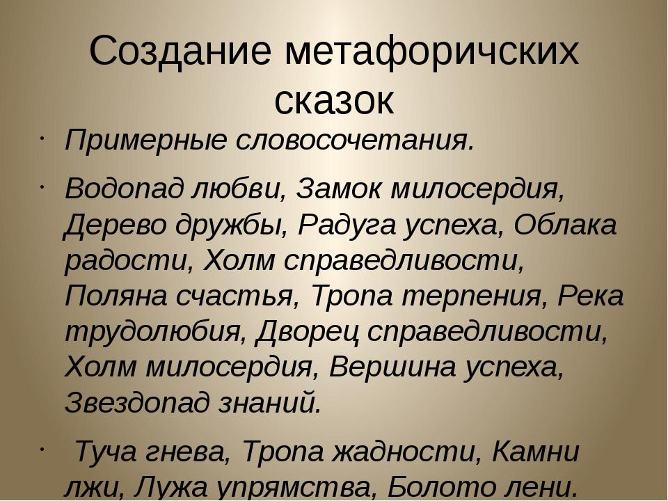 Создание метафоричских сказок Примерные словосочетания. Водопад любви, Замок...