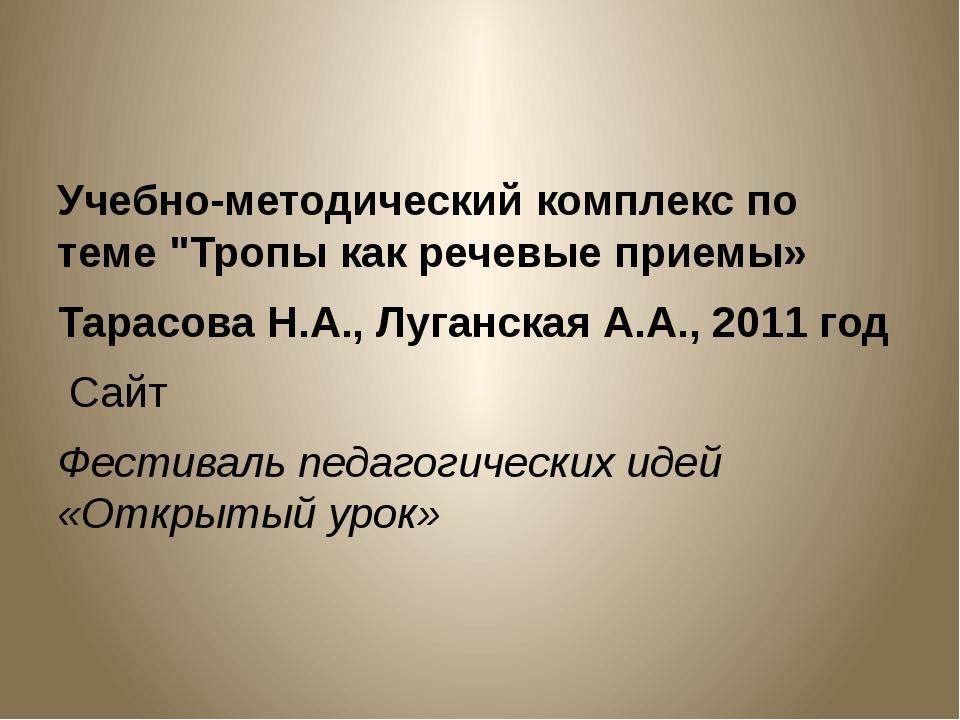 """Учебно-методический комплекс по теме """"Тропы как речевые приемы» Тарасова Н.А..."""