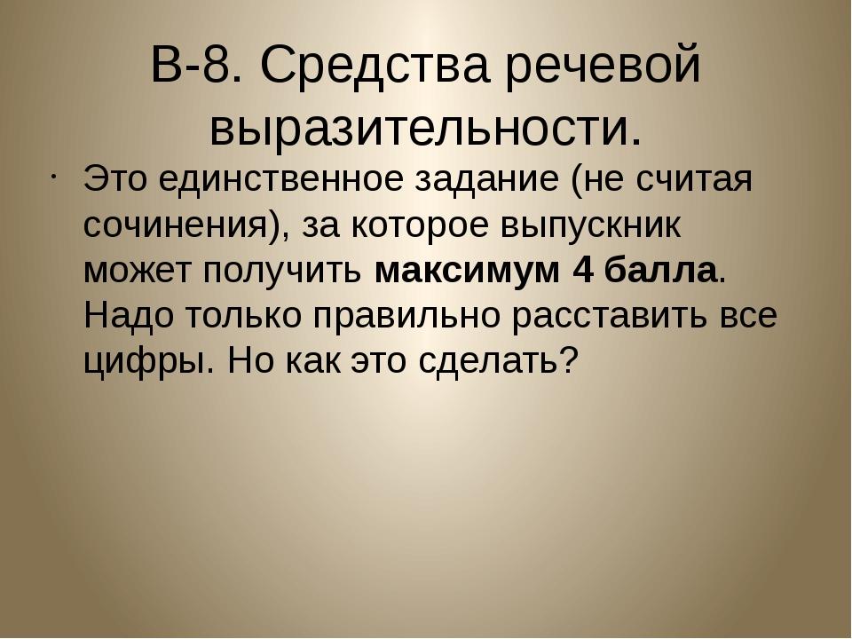 В-8. Средства речевой выразительности. Это единственное задание (не считая со...