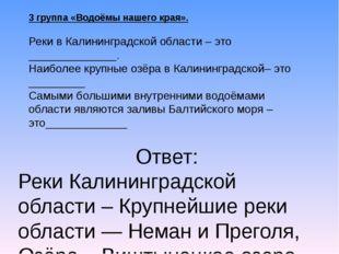 3 группа «Водоёмы нашего края». Реки в Калининградской области – это ________