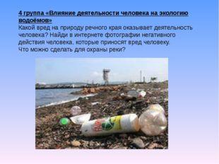 4 группа «Влияние деятельности человека на экологию водоёмов» Какой вред на п