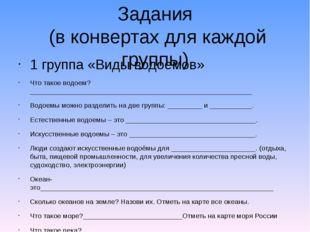 Задания (в конвертах для каждой группы) 1 группа «Виды водоемов» Что такое во