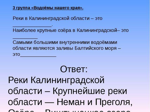 3 группа «Водоёмы нашего края». Реки в Калининградской области – это ________...