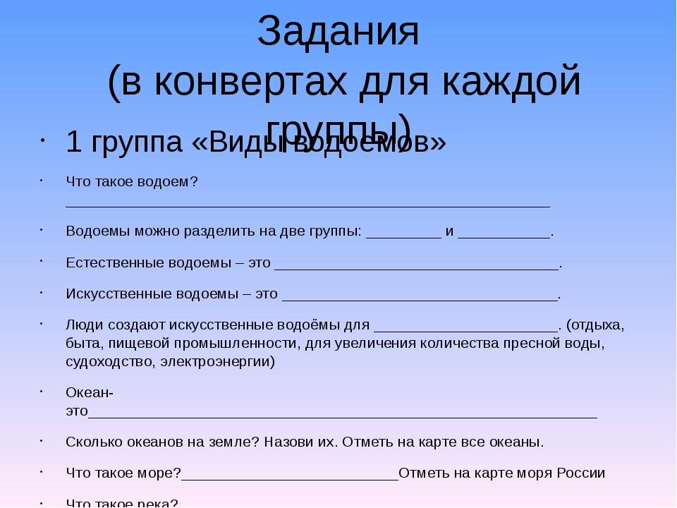 Задания (в конвертах для каждой группы) 1 группа «Виды водоемов» Что такое во...