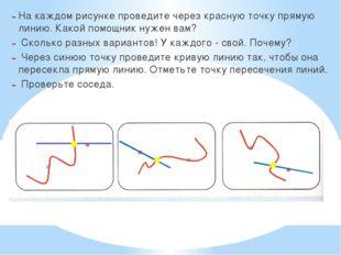 На каждом рисунке проведите через красную точку прямую линию. Какой помощник