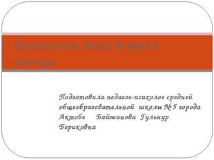 Подготовила педагог-психолог средней общеобразовательной школы № 5 города Акт