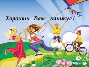 Хороших Вам каникул!