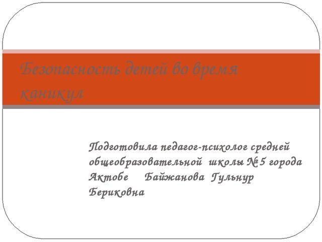 Подготовила педагог-психолог средней общеобразовательной школы № 5 города Акт...