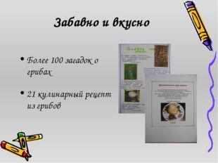 Забавно и вкусно Более 100 загадок о грибах 21 кулинарный рецепт из грибов