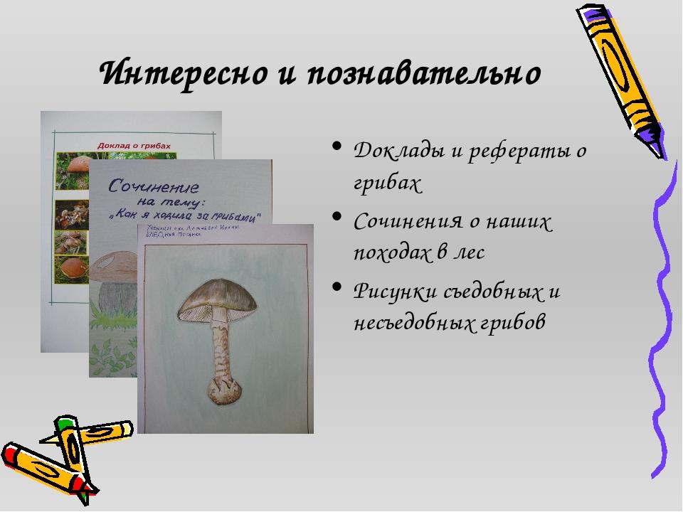Доклады и рефераты о грибах Сочинения о наших походах в лес Рисунки съедобны...