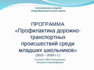 Снегиревская средняя общеобразовательная школа Учитель ОБЖ: Большакова Татьян