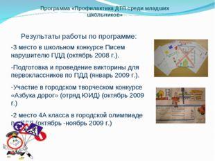 Программа «Профилактика ДТП среди младших школьников» Результаты работы по пр