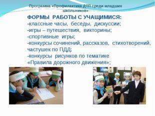 Программа «Профилактика ДТП среди младших школьников» ФОРМЫ РАБОТЫ С УЧАЩИМИС