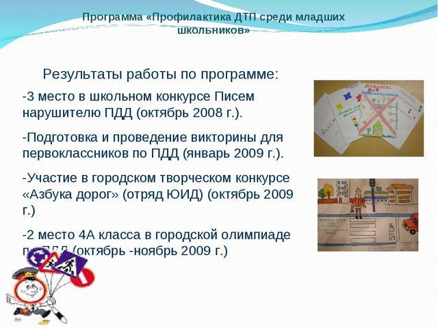 Программа «Профилактика ДТП среди младших школьников» Результаты работы по пр...