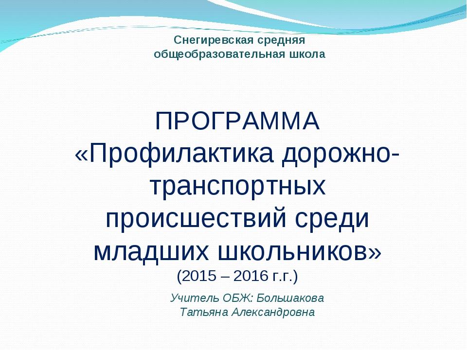 Снегиревская средняя общеобразовательная школа Учитель ОБЖ: Большакова Татьян...