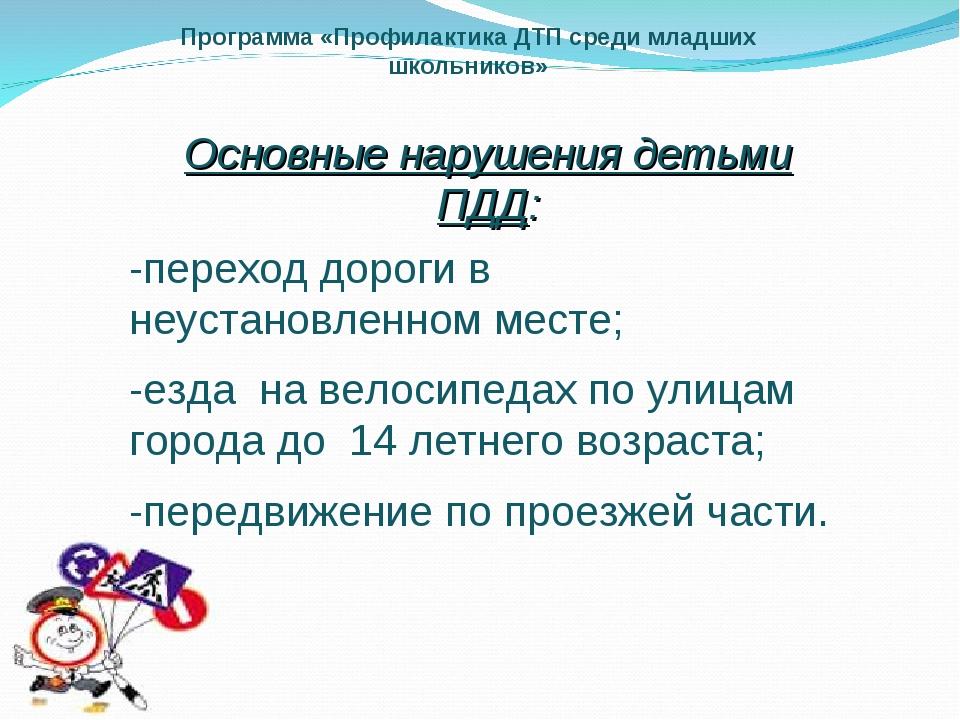 Программа «Профилактика ДТП среди младших школьников» Основные нарушения деть...