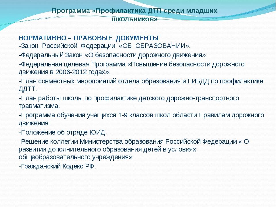 НОРМАТИВНО – ПРАВОВЫЕ ДОКУМЕНТЫ -Закон Российской Федерации «ОБ ОБРАЗОВАНИИ»....
