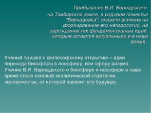 """Пребывание В.И. Вернадского на Тамбовской земле, в родовом поместье """"Вернадов"""
