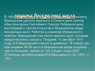 защита воскресных школ В 1892 году Наталье Егоровне и Владимиру Ивановичу Ве