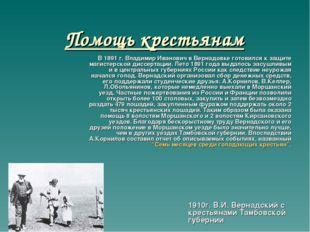 Помощь крестьянам В 1891 г. Владимир Иванович в Вернадовке готовился к защите