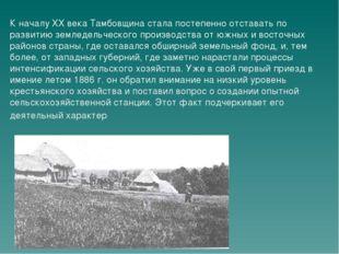 К началу XX века Тамбовщина стала постепенно отставать по развитию земледел