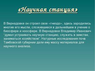 «Научная станция» В Вернадовке он строил свое «гнездо», здесь зародились мног