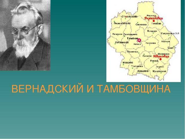 ВЕРНАДСКИЙ И ТАМБОВЩИНА