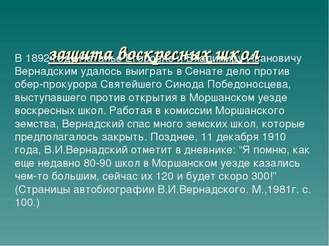 защита воскресных школ В 1892 году Наталье Егоровне и Владимиру Ивановичу Ве...