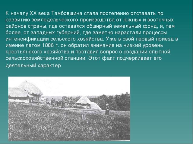 К началу XX века Тамбовщина стала постепенно отставать по развитию земледел...