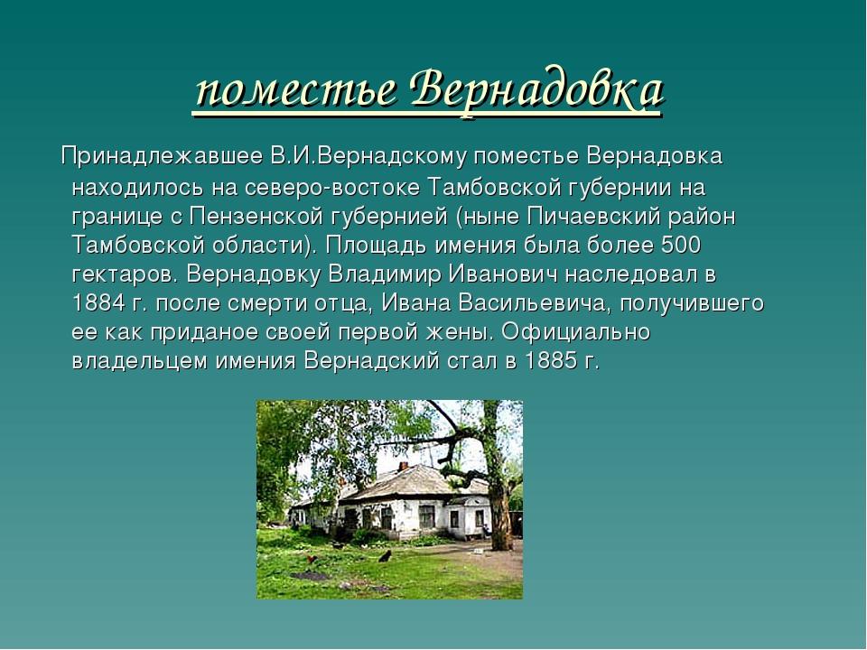 поместье Вернадовка Принадлежавшее В.И.Вернадскому поместье Вернадовка находи...