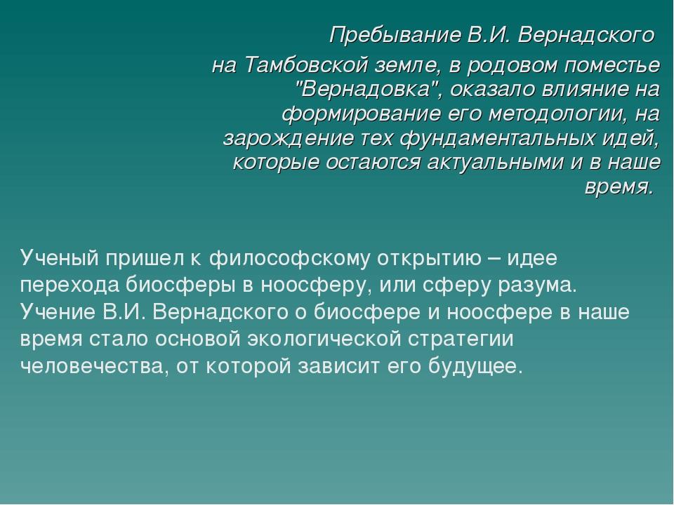 """Пребывание В.И. Вернадского на Тамбовской земле, в родовом поместье """"Вернадов..."""