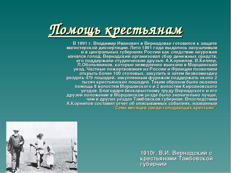 Помощь крестьянам В 1891 г. Владимир Иванович в Вернадовке готовился к защите...