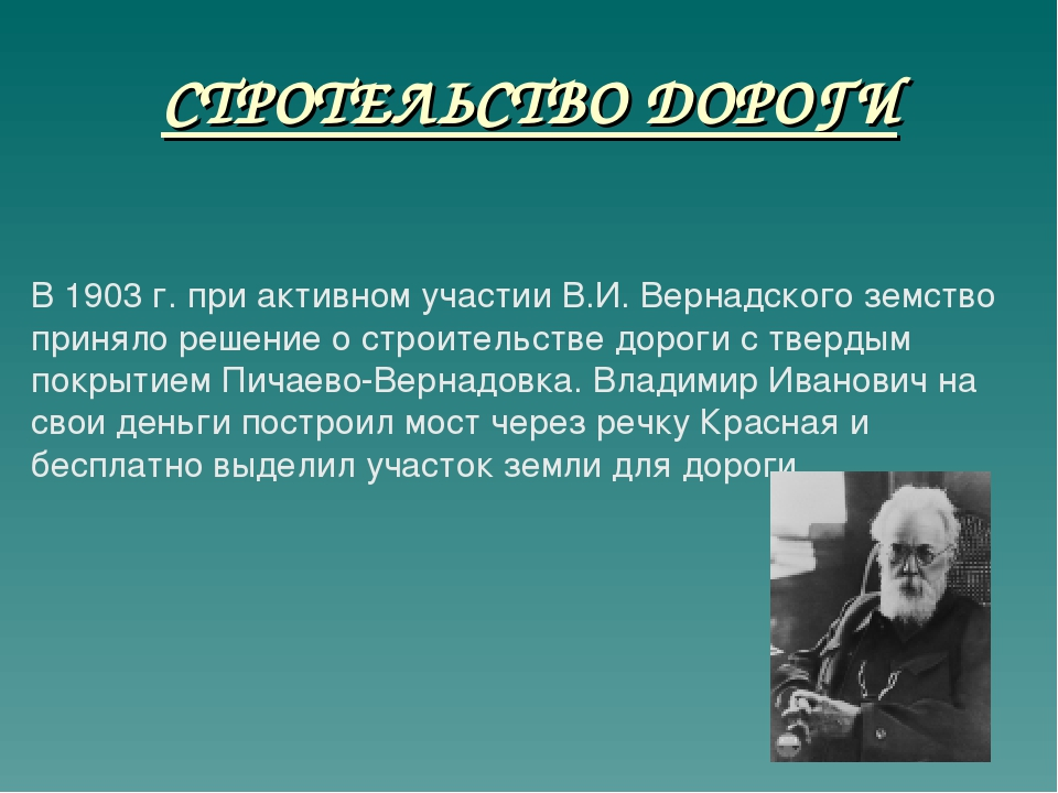 СТРОТЕЛЬСТВО ДОРОГИ В 1903 г. при активном участии В.И. Вернадского земство п...