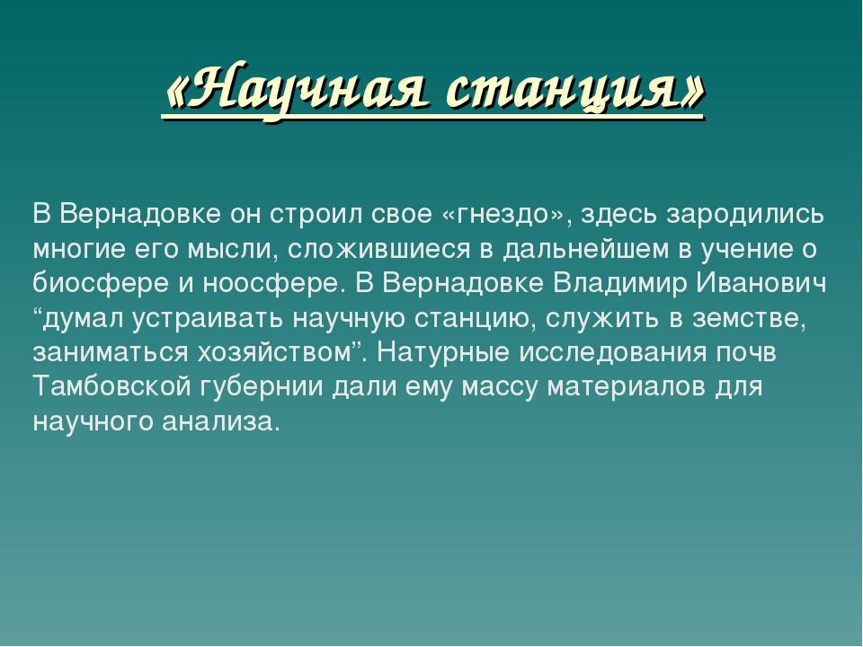 «Научная станция» В Вернадовке он строил свое «гнездо», здесь зародились мног...