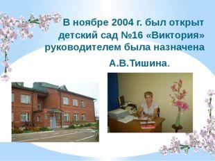 В ноябре 2004 г. был открыт детский сад №16 «Виктория» руководителем была на