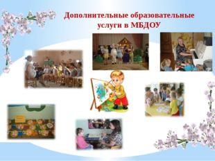 Дополнительные образовательные услуги в МБДОУ :