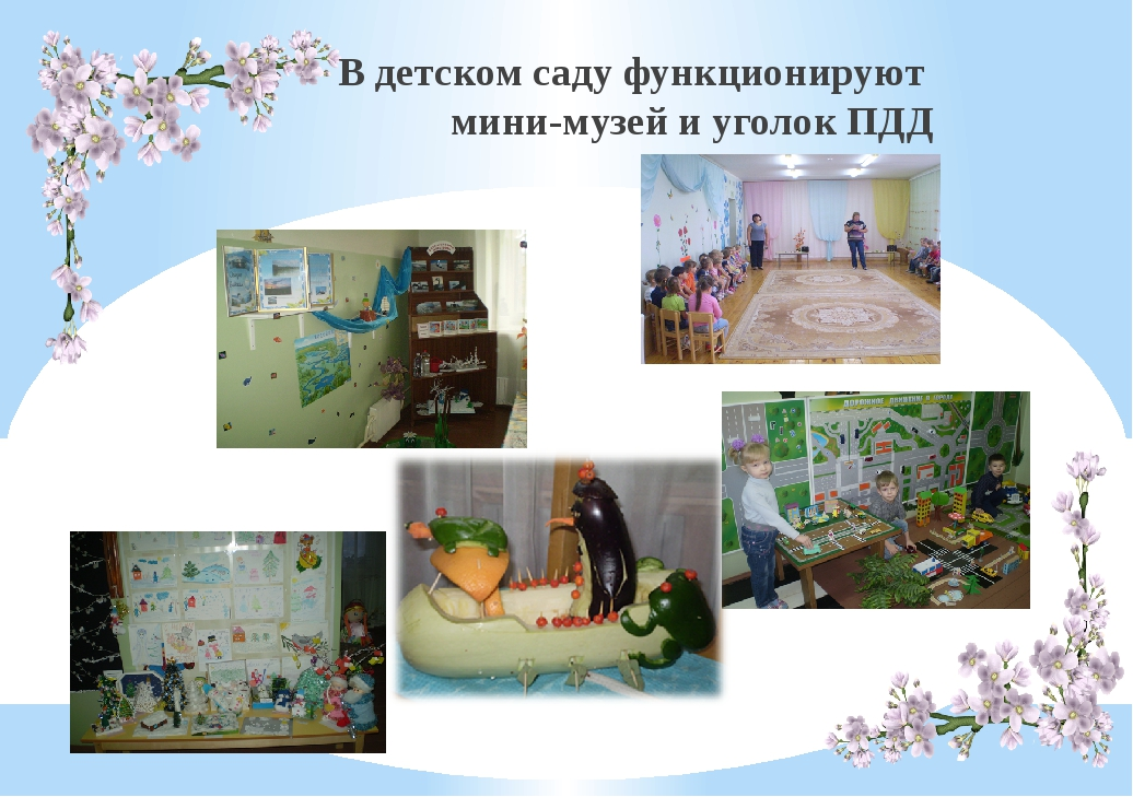 В детском саду функционируют мини-музей и уголок ПДД