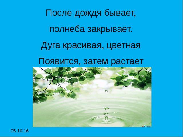После дождя бывает, После дождя бывает, полнеба закрывает. Дуга красивая,...