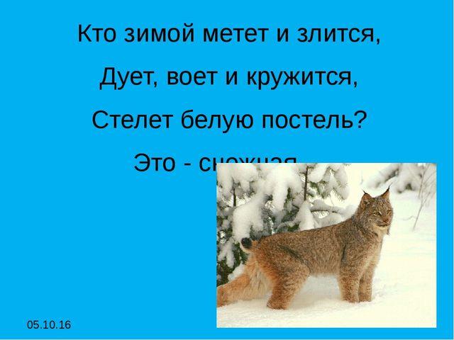Кто зимой метет и злится, Кто зимой метет и злится, Дует, воет и кружится,...