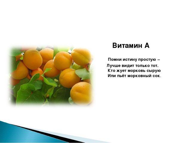 Витамин А Помни истину простую – Лучше видит только тот. Кто жует морковь сы...