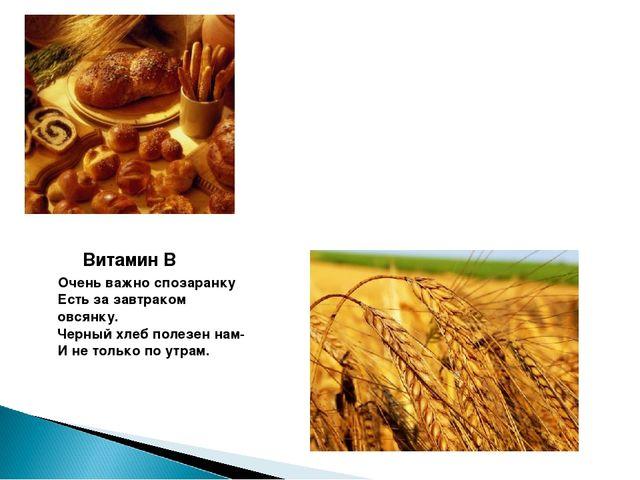 Витамин В Очень важно спозаранку Есть за завтраком овсянку. Черный хлеб поле...